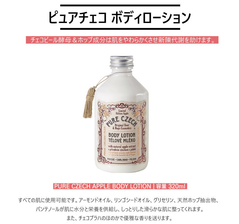 [MANUFAKTURA] PURE CZECH■APPLE BODY LOTION