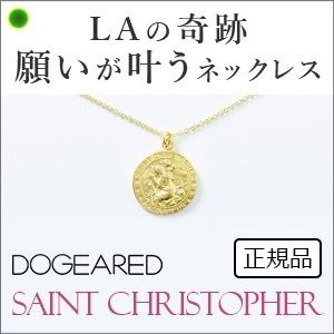 【Dogeared】saint christopher メダル型ネックレス