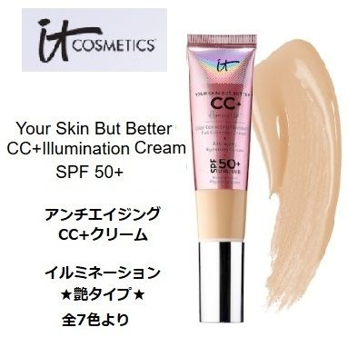 IT Cosmetic Your Skin But Better CC+Illumination Cream SPF50