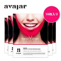 avajar★小顔コルセット★PERFECT V LIFTING PREMIUM MASK★10枚