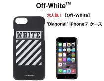 大人気!【Off-White】'Diagonal' iPhone 7ケース