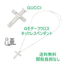 【GUCCI 】 Gモチーフ クロス ネックレス  【送料関税込み】