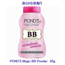 POND'S Magic BB Powder 50g 送料無料
