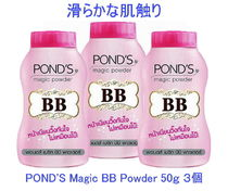 POND'S Magic BB Powder 50g 3個 送料無料