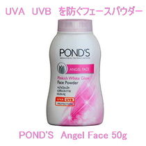 POND'S Angel Face 50g 送料無料