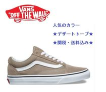 VANS(バンズ) スニーカー 【完売人気カラー】★Vans Old Skool ★DESERT TAUPE TRUE WHITE