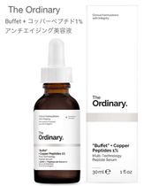 The Ordinary☆Buffet+コッパーペプチド1%☆アンチエイジング