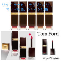 TOM FORD★Lip Lacquer Luxe (マット10色、シャイン10色)