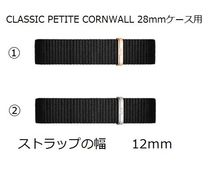 送料税込【Daniel Wellington】Classic Petit 28mm/交換用ベルト