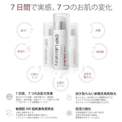 CNP Laboratory スキンケア・基礎化粧品その他 CNP INVISIBLE PEELING BOOSTER ピーリング ブースター 100ml(2)