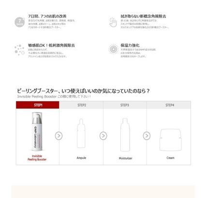CNP Laboratory スキンケア・基礎化粧品その他 CNP INVISIBLE PEELING BOOSTER ピーリング ブースター 100ml(5)