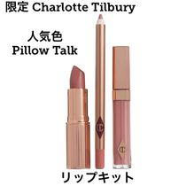 人気色☆Charlotte Tilbury☆Pillow Talk☆リップキット