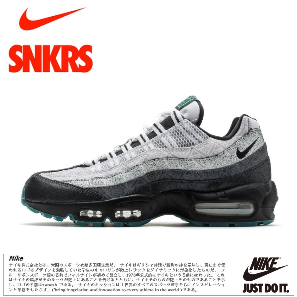 !★AIR MAX 95 DAY OF THE DEAD (Nike/スニーカー) 51433367