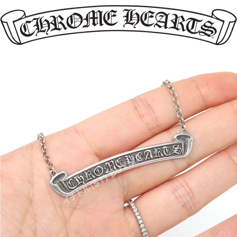 Chrome Hearts Chain Scroll Necklace クロムハーツ ネックレス (CHROME HEARTS/ネックレス・チョーカー) 53802302