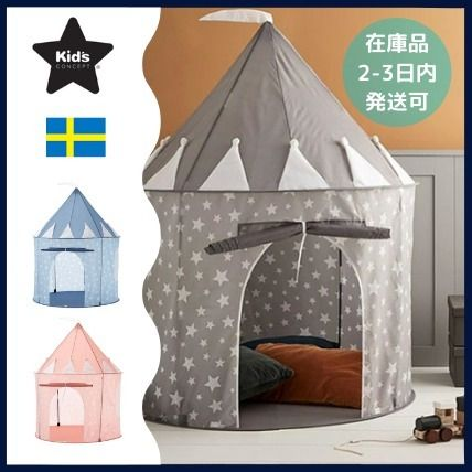 Kids Concept キッズテント・プレイテント ◆Kids Concept◆北欧◆Play Tent Star プレイ テント 隠れ家