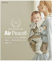 【todbi(トッドビー)】Air Peacell All in1 ベビーキャリア