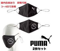 【PUMA】Face Covers 2-Pack フェイスマスク