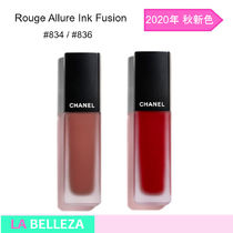 【CHANEL】 2020年 秋 新色 Rouge Allure Ink Fusion #834 #836