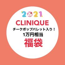 【CLINIQUE】チークポップ3点セット福袋
