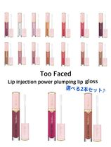 Too Faced(トゥーフェイスド) リップグロス・口紅 〈Too Faced〉★2本セット★Lip Injection power plumping gloss