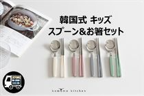 [kamome kitchen] 韓国式★スプーン&お箸 キッズセット★全4色♪