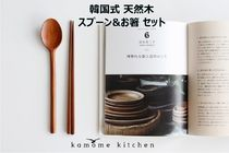 [kamome kitchen] 韓国式 天然木★スプーン&お箸セット