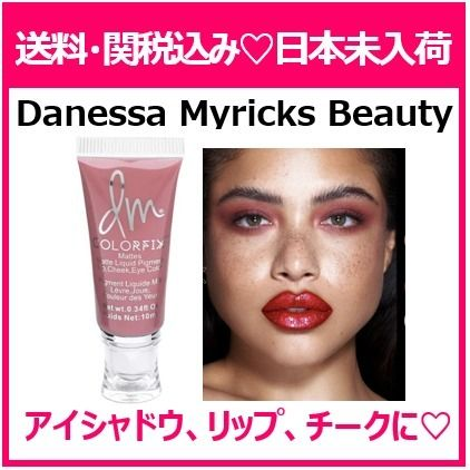 【Danessa Myricks Beauty】3通りに使える☆Sweet pink matte