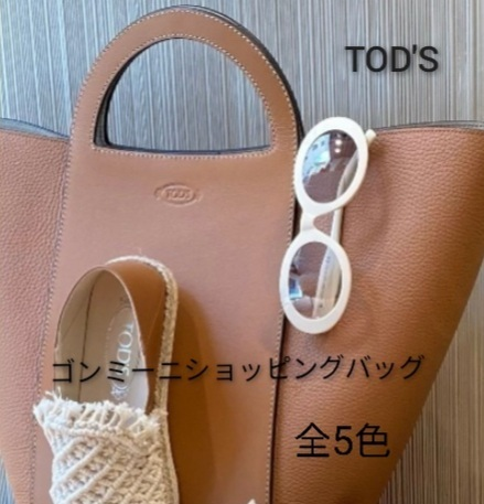 【TODS】 トッズ ゴンミーニ ☆ショッピングバッグ 全5色☆ (TOD'S/ハンドバッグ) 68140002