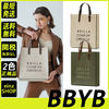 【BBYB】MARCE Slim Unisex Tote Bag