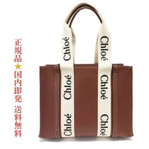 Chloe CHC21AS383_F10_27S WOODY SMALL TOTEバッグS.BROWN(新品)