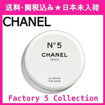 【CHANEL】期間限定商品 ☆ The Soap-Factory 5 Collection
