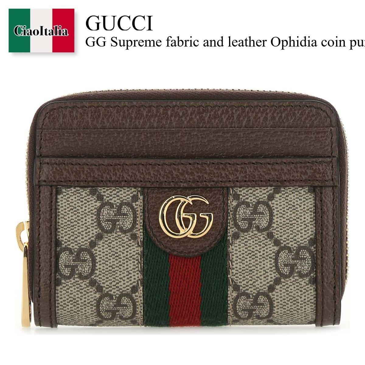 Gucci GG Supreme fabric and leather Ophidia coin purse (GUCCI/コインケース・小銭入れ) 658552 96IWG 8745  65855296IWG  65855296IWG 8745
